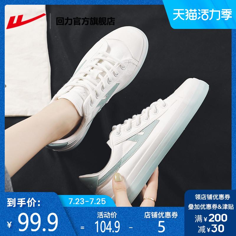 回力官方旗舰店2021年新款夏季女鞋