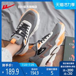 回力官方旗舰店男鞋运动鞋2021新款鞋子夏季休闲透气网面鞋跑步鞋