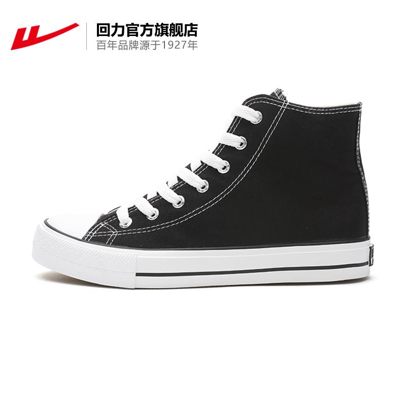 回力官方旗舰店 经典男女鞋高帮情侣休闲运动帆布板鞋小白鞋473T