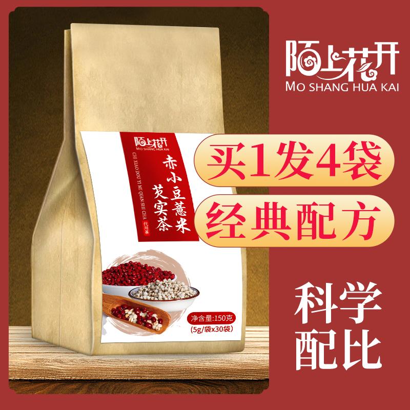 买1发4茶芡实赤小豆气组合薏米茶