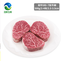 Fresh imported Australian and beef m6-7 class tender beef willow 500g fresh children filet snowflake Veal RAW Steak