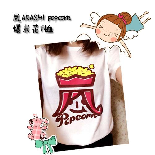嵐嵐嵐嵐ポップコーンPopcorn周辺Tシャツ部長の大野智二宮和也櫻井翔と同じタイプです。