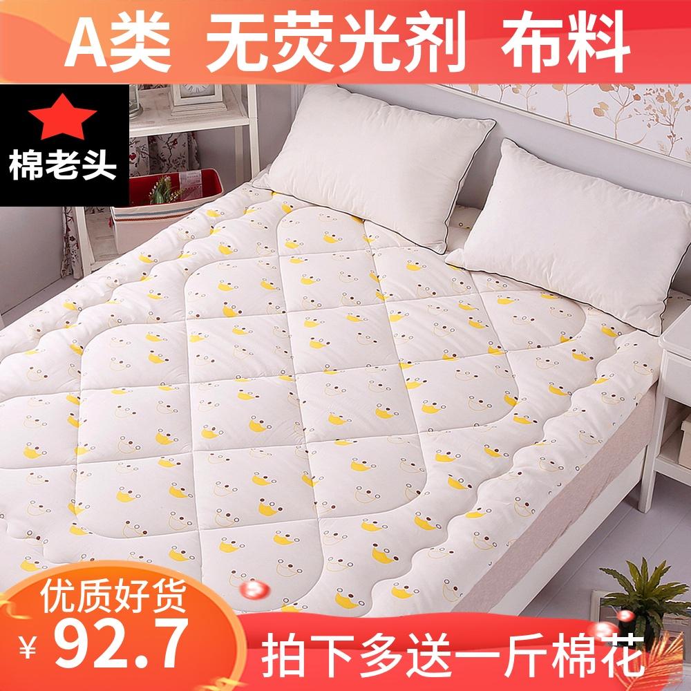定做纯棉花床褥子单人加厚垫被褥1.8米家用双人床垫学生宿舍铺垫(非品牌)