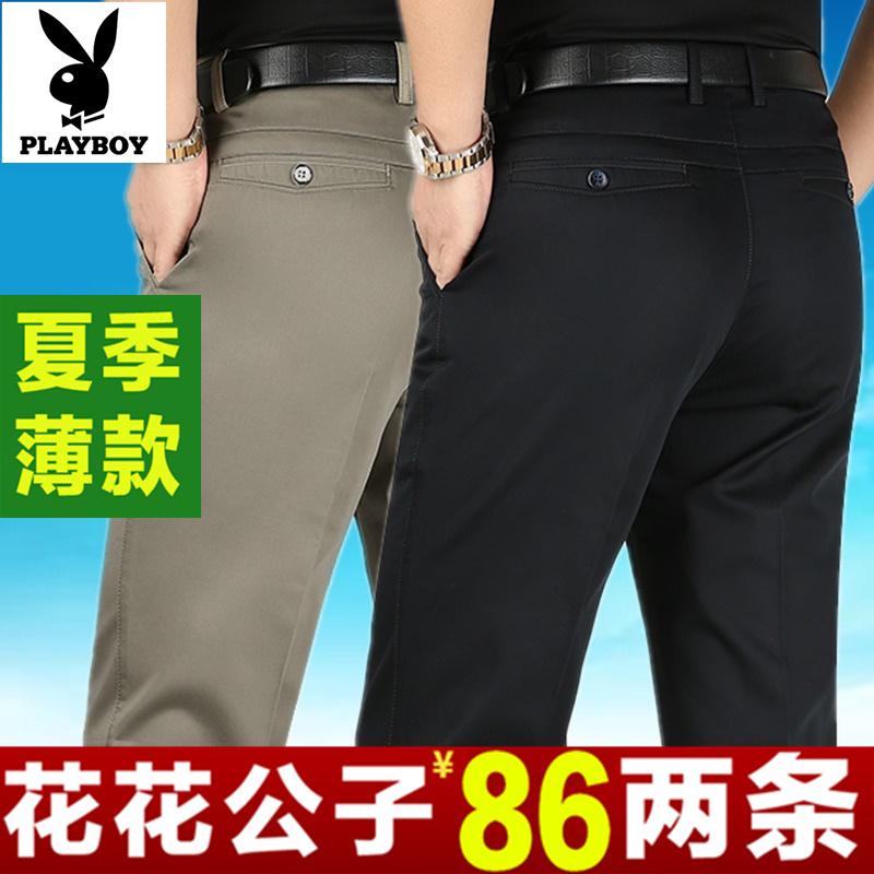 プレイボーイカジュアルパンツ夏の薄タイプビジネスパンツ中年高腰ゆったりストレートアイロンフリー綿ズボン