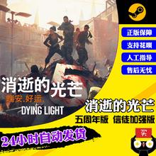 PC中文正版 steam游戏 Dying Light 消逝的光芒 五周年版 信徒加强版 消失的光芒  地狱突袭DLC