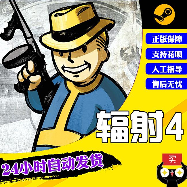 PC中文正版Steam游戏  Fallout 4辐射4 标准年度版 全球