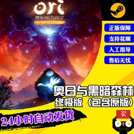 PC正版Steam Ori and the Blind Forest 精靈奧日與黑暗/迷失森林圖片