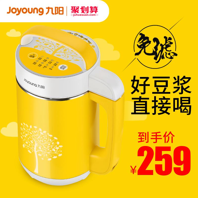 九阳豆浆机家用全自动加热多功能煮免过滤小型官方旗舰店官网正品
