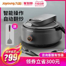 九阳炒菜机自动家用全自动炒智能机器人J7S炒锅炒饭机炒菜锅a9