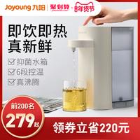 九阳即热式饮水机台式小型家用速热迷你桌面全自动智能直饮机净饮