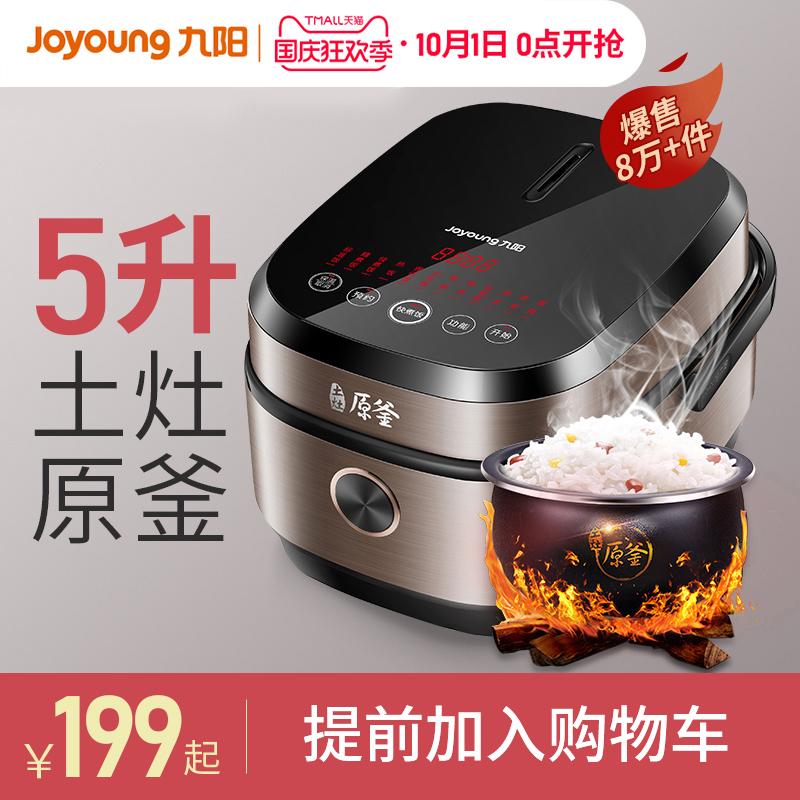 九阳电饭煲锅5L升智能家用多功能柴火饭旗舰店官网正品3-4-6个人2