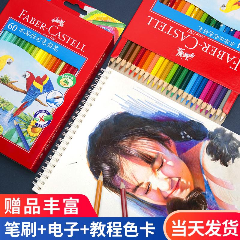 辉柏嘉水溶彩铅笔72色油性学生用专业手绘套装48色彩色铅笔儿童