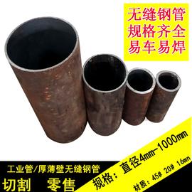 售42crmo45号20#精密无缝钢管切割大小口径碳钢空心圆管焊接铁管图片