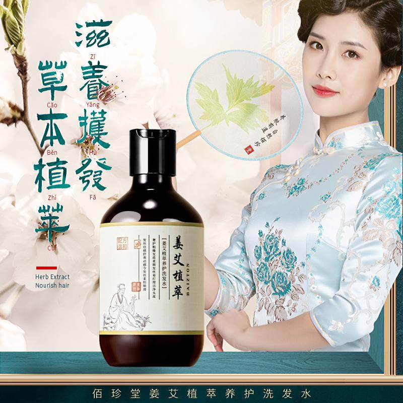 佰珍堂姜艾植萃养护洗发水350ml