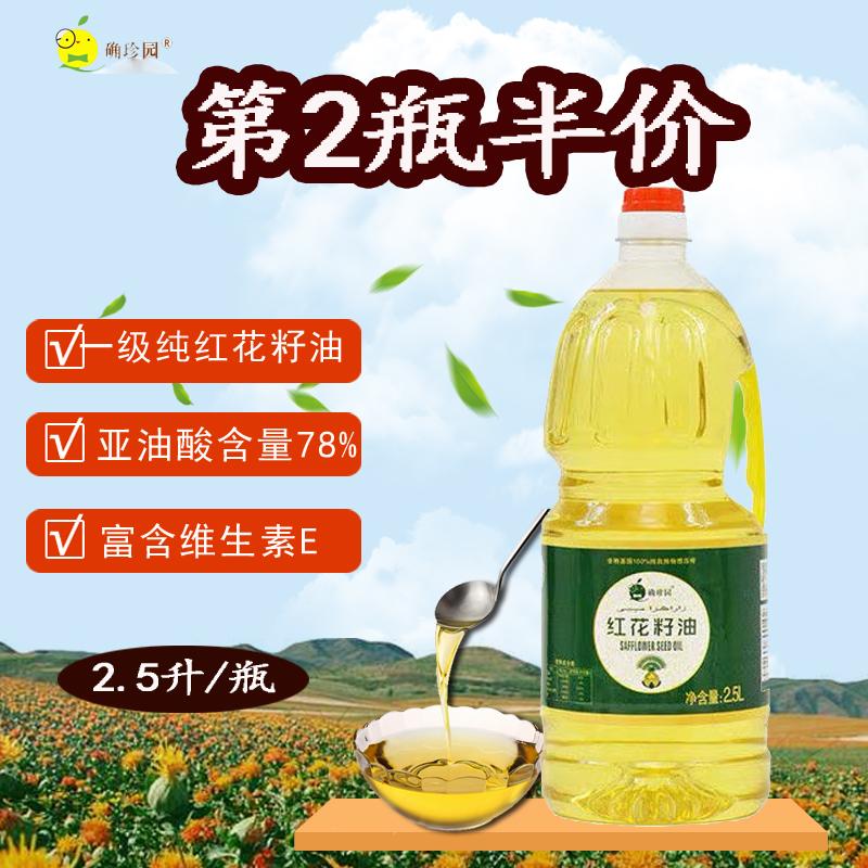新疆特产食用油红花籽油2.5升一级纯红花籽油粮油物理压榨非塔原