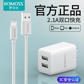 罗马仕苹果6S充电器快充数据线闪充2.1A充电头8快速7安全XS安卓华为小米/vivo手机通用双USB口充电线器XR插头