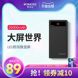 罗马仕sense6P 20000mAh毫安时充电宝 手机通用移动电源LED液晶屏