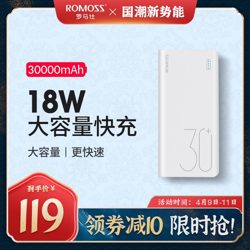 罗马仕sense8+30000毫安时 18W快充闪充大容量移动电源手机充电宝