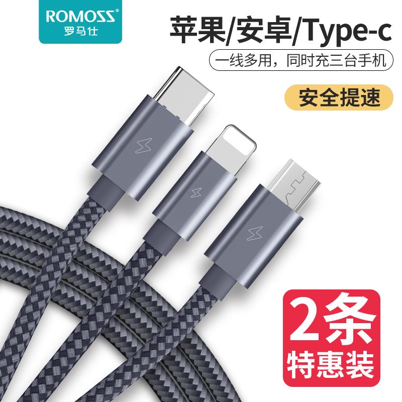 罗马仕三合一数据线iPhone6s苹果7手机X适用于华为type-c一拖三车载快充电器oppo安卓vivo小米三星加长二合一