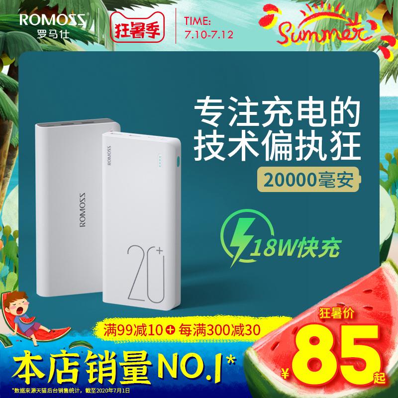 ROMOSS/羅馬仕 20000毫安大容量充電寶PD快充閃充便攜移動電源
