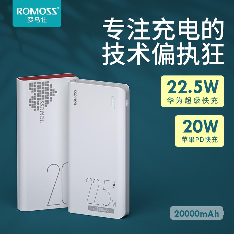 ROMOSS罗马仕20000毫安时大容量充电宝PD快充闪充便携移动电源专用适用于苹果小米华为罗马 仕官方旗舰店正品