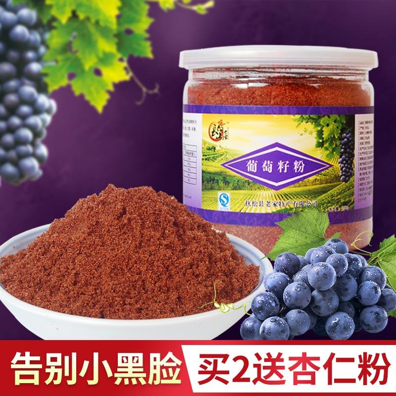 买2送杏仁粉长白山老家葡萄籽粉 天然葡萄籽现磨食用粉纯粉花青素