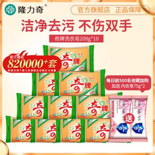 隆力奇洗衣皂内衣洗内裤肥皂透明皂手洗专用家庭装促销组合装整箱