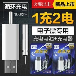 电子漂充电电池水无影友邦夜钓鱼票浮漂USB充电器套装425夜光鱼漂