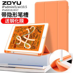 【官方同款】ipadmini5保护套带笔槽ipad2018苹果9.7英寸平板笔套2019新款air3硅胶超薄10.5软壳爱派网红皮套