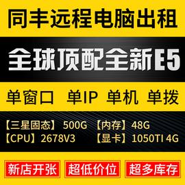E3E5单双路服务器租用单窗口单IP虚拟机模拟器远程电脑出租图片