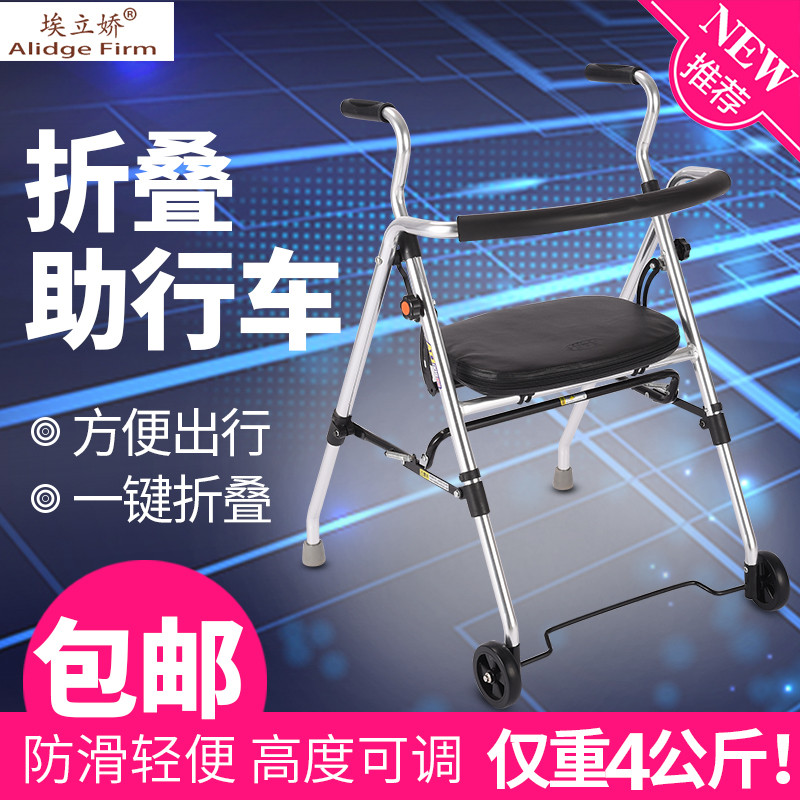 埃立娇老人购物车助行器手推可坐代步轻便折叠老年人助步车拐杖