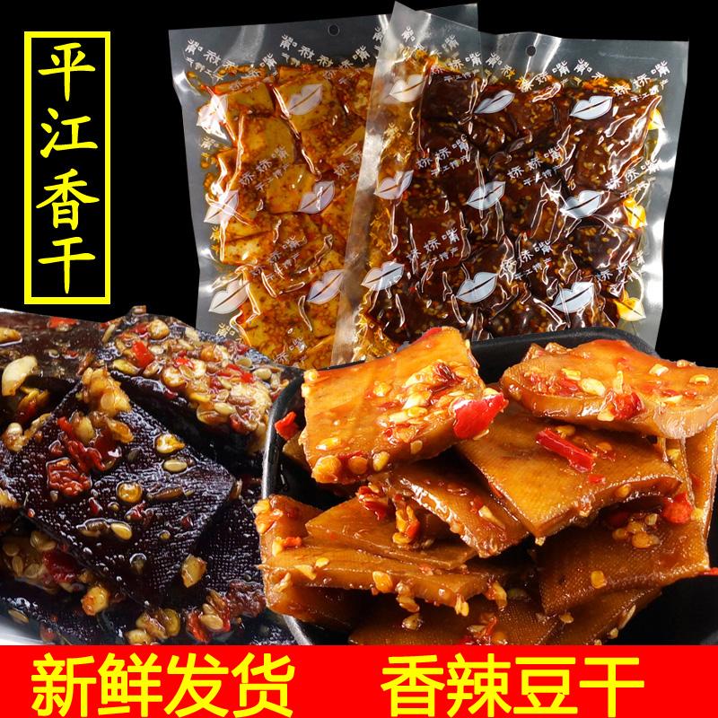 湖南特产香辣味豆腐干散装真空包装平江香干麻辣条零食小吃248克