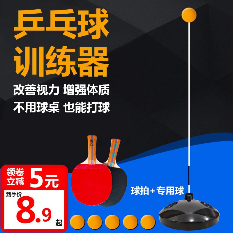博士弹力软轴训练器练球家用乒乓球10月29日最新优惠
