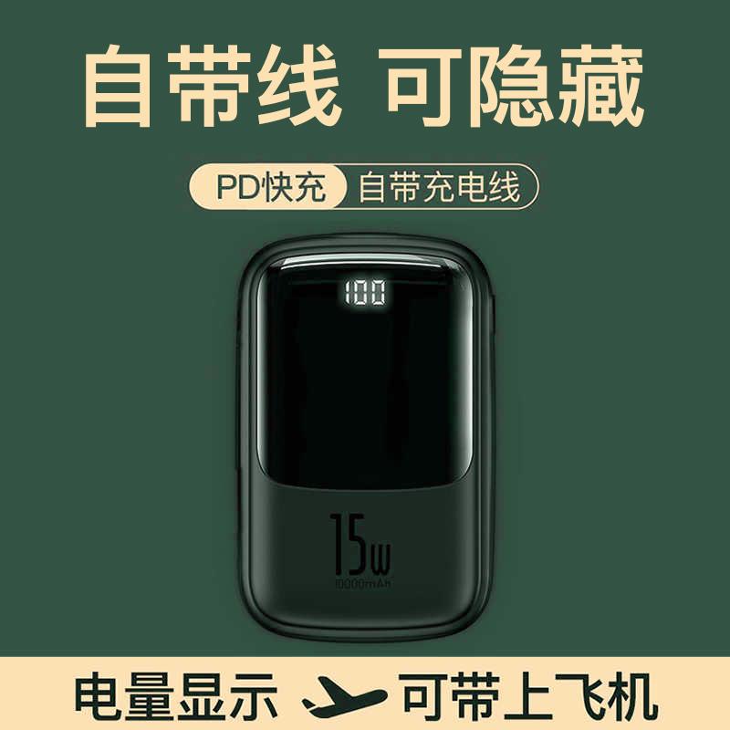 倍思充电宝10000毫安小巧便携自带线手机移动电源专用一万pd快淘宝优惠券
