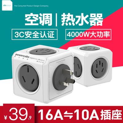 Powercube魔方10a转16a转换头空调插座转换器转换插头大三孔16安专用热水器大功率电源插排面板