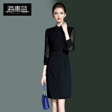 Haiqing Blue 2009 Spring Clothes New Pure Color Simple Long Sleeve Standing Neck One Step Skirt Commuting Temperament Dress Female 8393