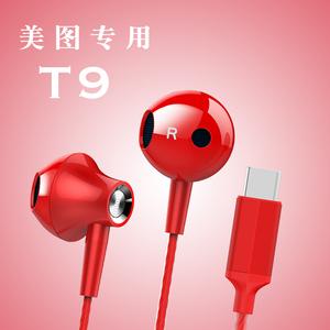 美图T9耳机原装正品m8 t8s t8 v6入耳式红色录音K歌线控手机耳机