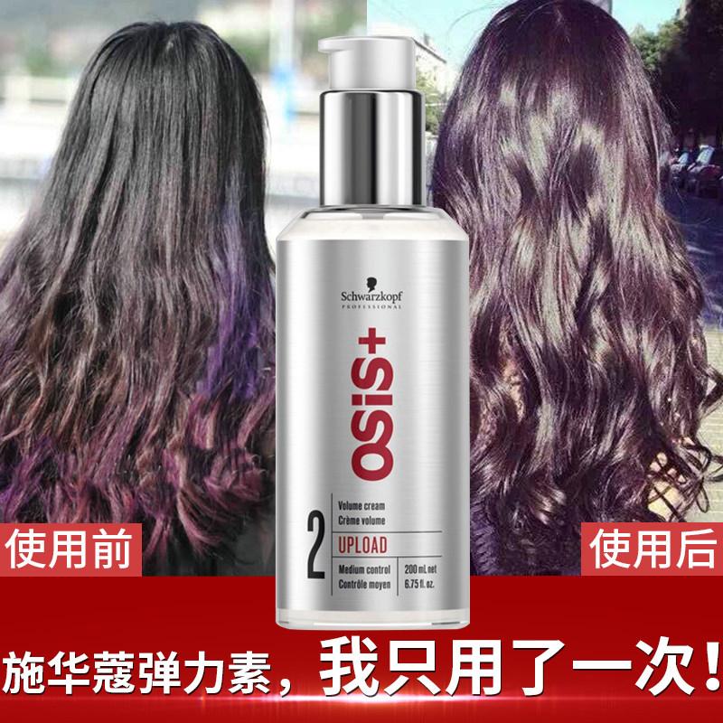施华蔻弹力女素卷发保湿护卷定型持久防毛躁护发精华卷发素丰盈霜
