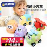 宝宝玩具车回力车惯性车玩具5只装 券后9.8元包邮