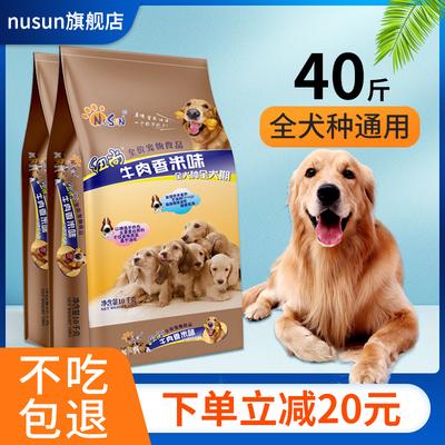 狗粮40斤装金毛边牧萨摩耶德牧大型犬专用成幼犬通用型20kg旗舰店