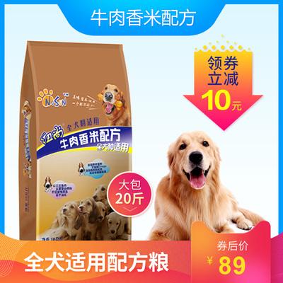 狗粮通用型20斤 中大型犬金毛边牧二哈雪橇幼成犬土狗天然粮10kg