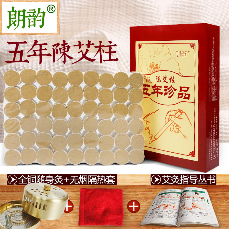 朗韵艾柱 送艾灸盒艾灸衣 随身灸家用妇科宫寒 纯铜温灸器艾灸罐