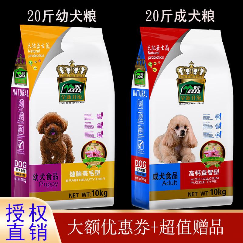 伊萨狗粮幼犬粮10kg益生菌泰迪贵宾金毛萨摩天然粮通用20斤成犬粮优惠券