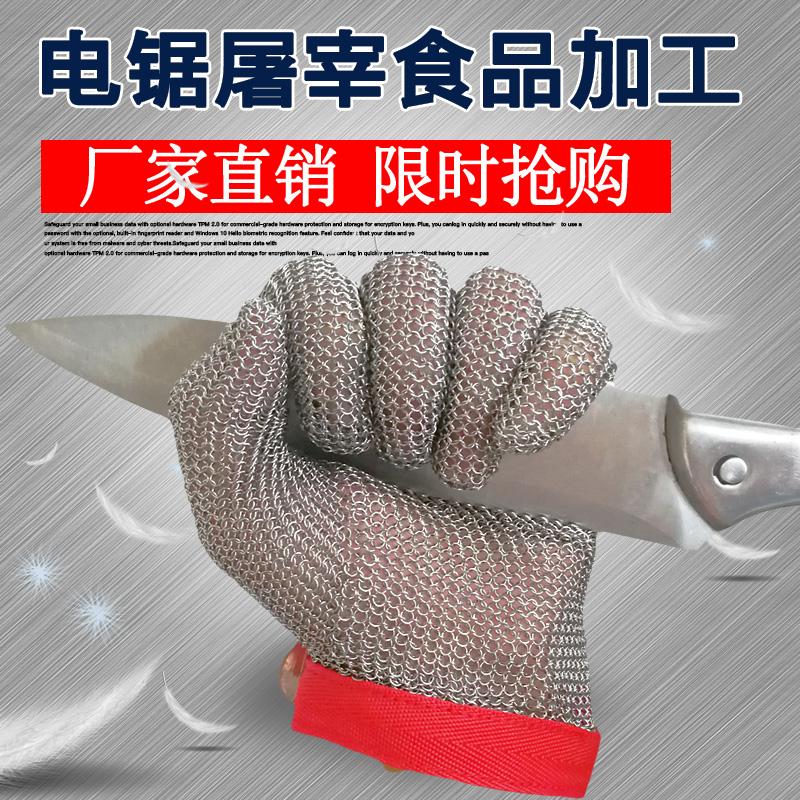 Уровень 5 разрезанный перчатки Режущая электрическая пила металлический перчатки Урезанная рыба из нержавеющей стали из нержавеющей стали 5 пальцев перчатки