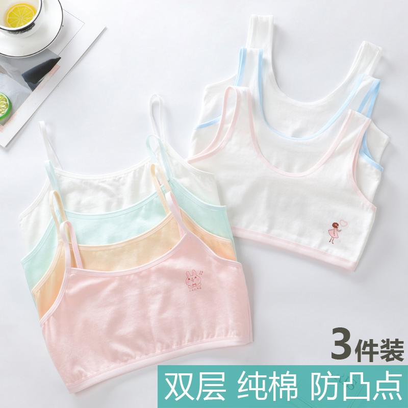 发育期小背心少女内衣初中学生9-12-13-15岁大童女孩纯棉女童文胸