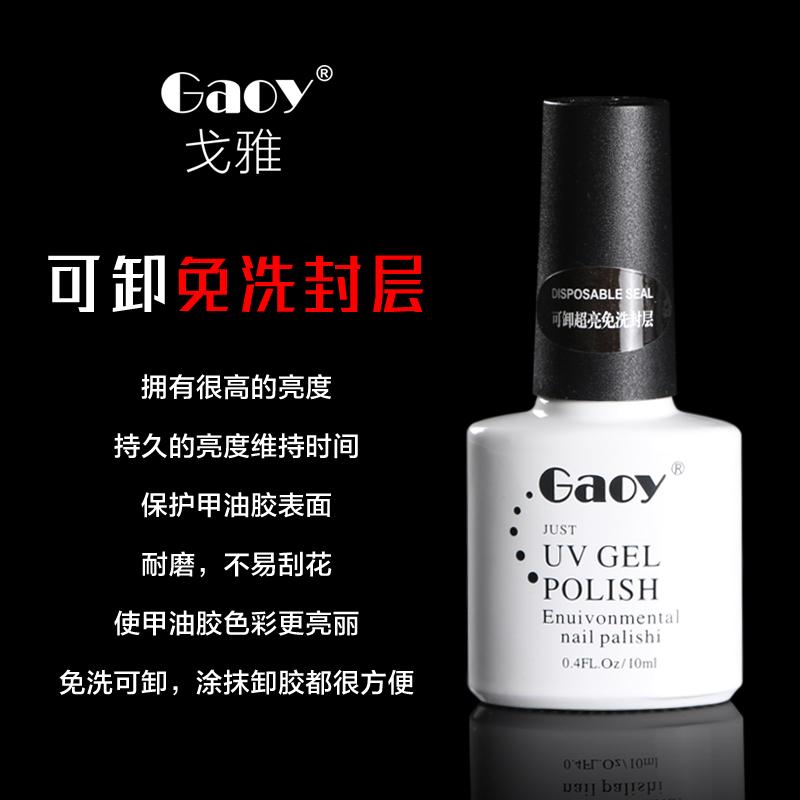 戈雅指甲油胶专用(可卸免洗封层)无气味不发黄不开裂亮度维持长