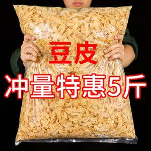 5斤东北豆皮丝豆腐皮干货特产散装蛋白肉豆制品人造肉腐竹凉拌菜