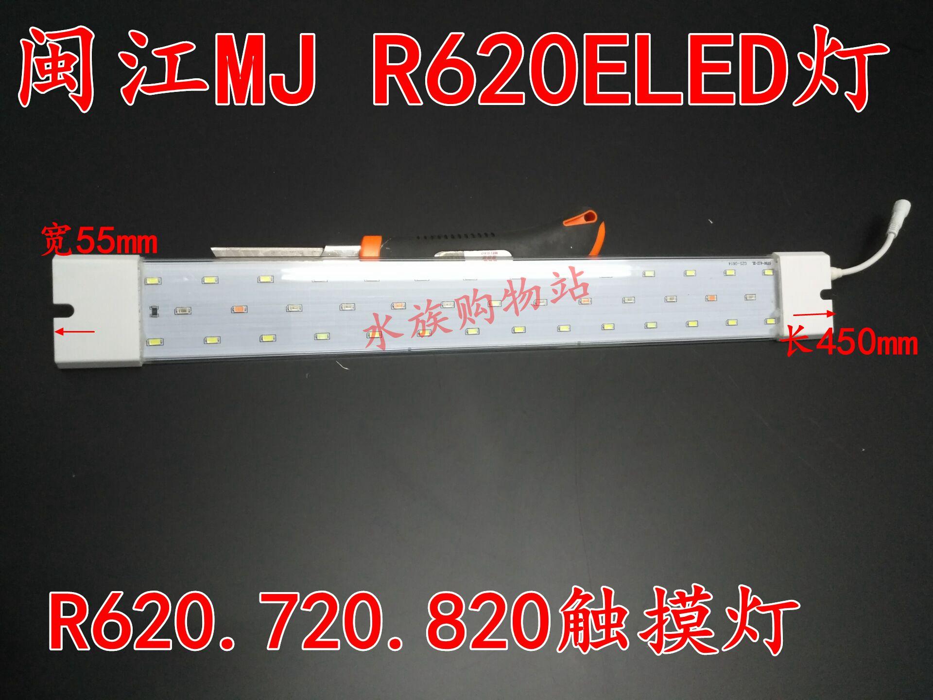 闽江MJ2-R620E/720/820鱼缸LED触摸灯