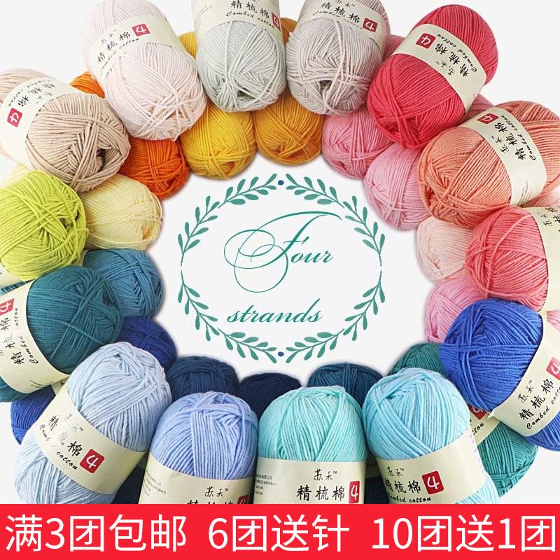 4股精梳牛奶棉毛线团玩偶毯子勾鞋钩针diy材料包毛线手工编织包包