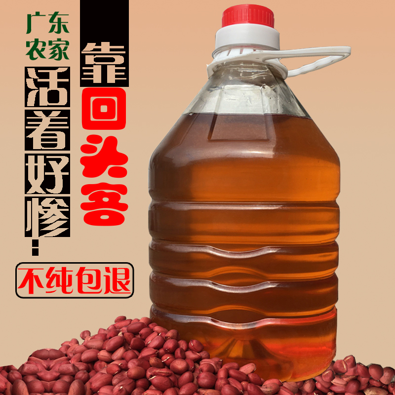 Guangdong Maoming farmers self squeezed peanut oil pure 2020 fresh Luzhou flavor pressed edible oil 5 kg household barrel